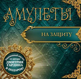 Дмитрий Гардин, Амулеты на защиту – Амулеты-обереги