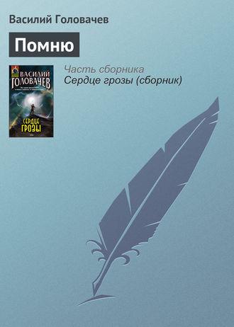 Василий Головачев, Помню