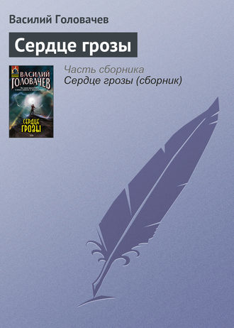 Василий Головачев, Сердце грозы