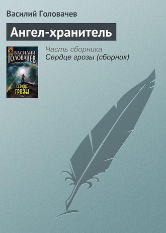 Василий Головачев, Ангел-хранитель