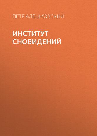 Петр Алешковский, Институт сновидений