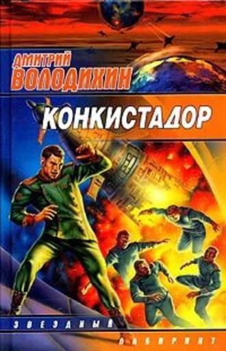 Дмитрий Володихин, Твердыня Роз