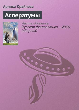 Арника Крайнева, Асператумы