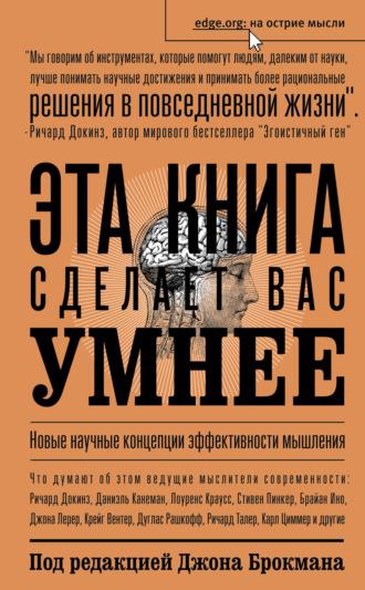 Сборник, Эта книга сделает вас умнее. Новые научные концепции эффективности мышления