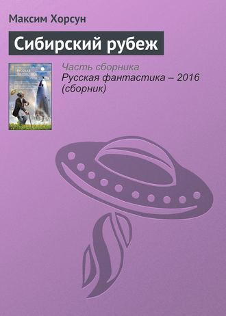Максим Хорсун, Сибирский рубеж