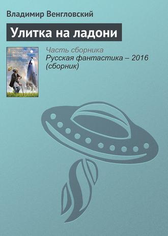 Владимир Венгловский, Улитка на ладони
