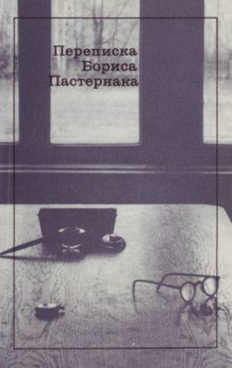 Борис Пастернак, Переписка Бориса Пастернака