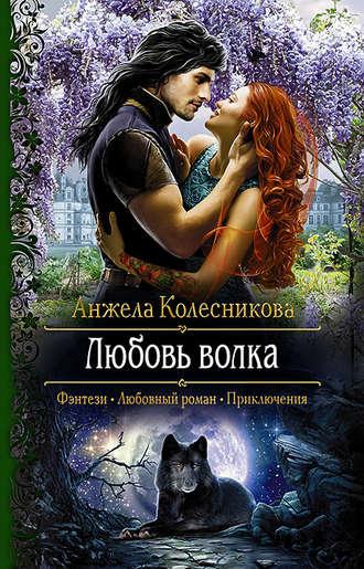 Анжела Колесникова, Любовь волка
