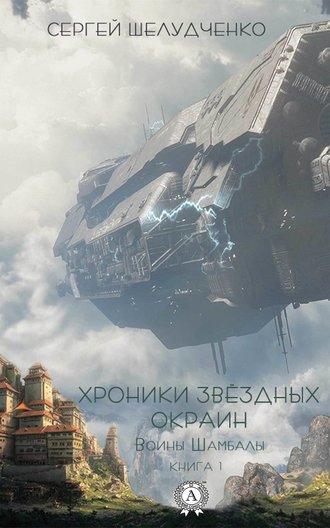 Сергей Шелудченко, Воины Шамбалы