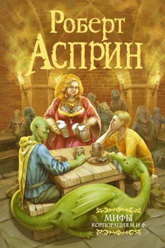 Роберт Асприн, МИФЫ. Корпорация МИФ (сборник)