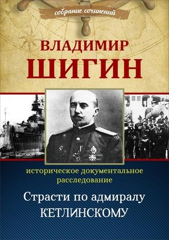 Владимир Шигин, Страсти по адмиралу Кетлинскому