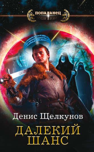 Денис Щелкунов, Далекий шанс