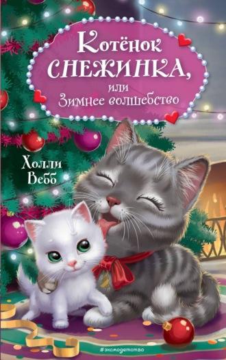 Холли Вебб, Котёнок Снежинка, или Зимнее волшебство