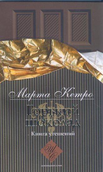 Марта Кетро, Горький шоколад. Книга утешений