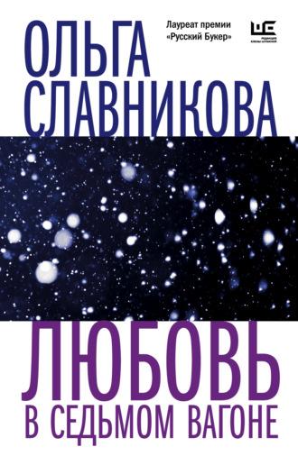 Ольга Славникова, Любовь в седьмом вагоне (сборник)