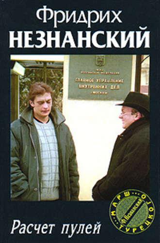 Фридрих Незнанский, Расчет пулей