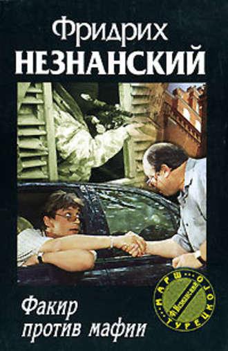 Фридрих Незнанский, Факир против мафии