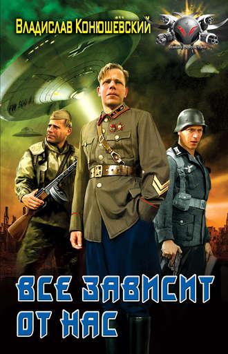 Владислав Конюшевский, Все зависит от нас