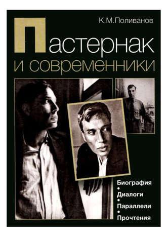 Константин Поливанов, Пастернак и современники. Биография. Диалоги. Параллели. Прочтения