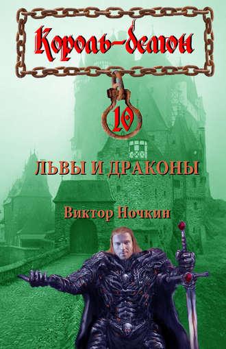 Виктор Ночкин, Львы и драконы