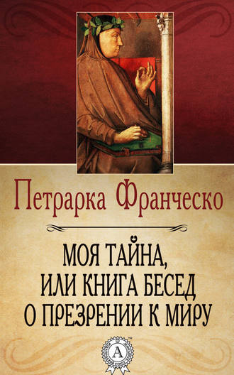 Франческо Петрарка, Моя тайна, или Книга бесед о презрении к миру