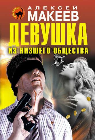 Алексей Макеев, Девушка из низшего общества