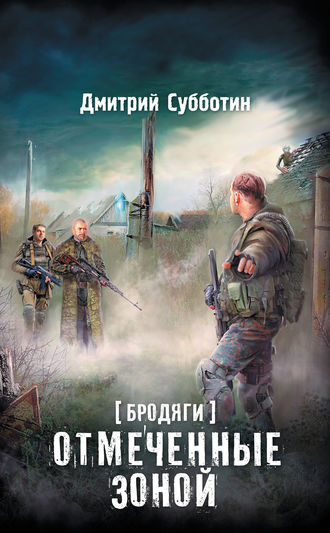 Дмитрий Субботин, Бродяги. Отмеченные Зоной (сборник)