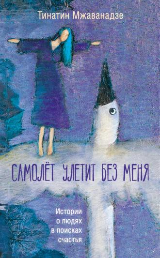 Тинатин Мжаванадзе, Самолет улетит без меня (сборник)