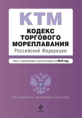 Коллектив авторов, Кодекс торгового мореплавания Российской Федерации. Текст с изменениями и дополнениями на2010год