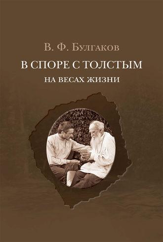 Валентин Булгаков, В споре с Толстым. На весах жизни