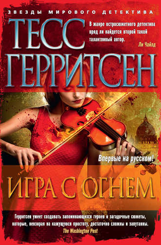 Тесс Герритсен, Игра с огнем (сборник)