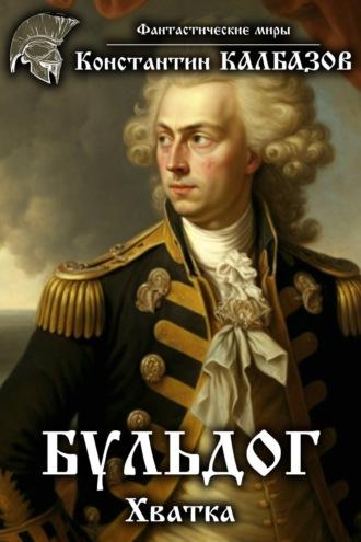 Константин Калбазов, Бульдог. Хватка