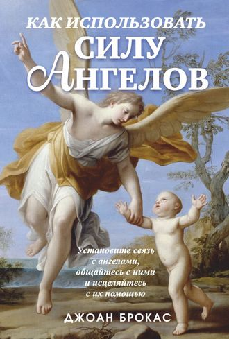 Джоан Брокас, Как использовать силу ангелов