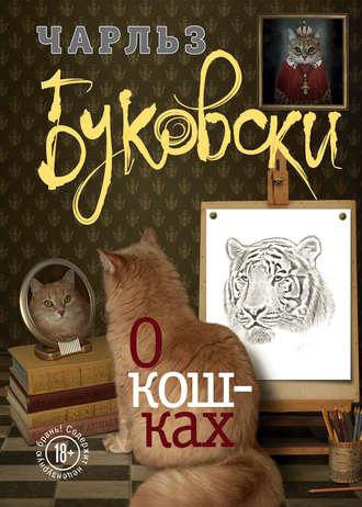 Чарльз Буковски, О кошках (сборник)