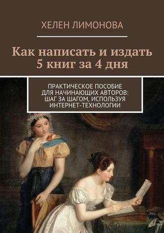 Хелен Лимонова, Как написать ииздать 5книг за4дня