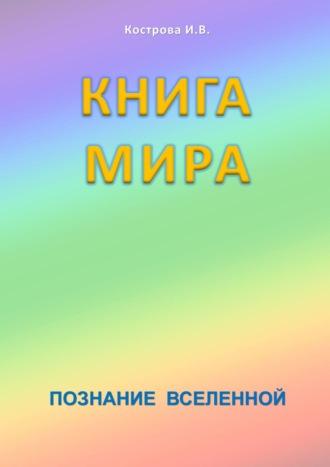 Ирина Кострова, Книгамира