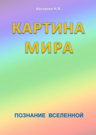 Ирина Кострова, Картинамира
