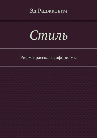 Эд Раджкович, Стиль. Рифма-рассказы, афоризмы