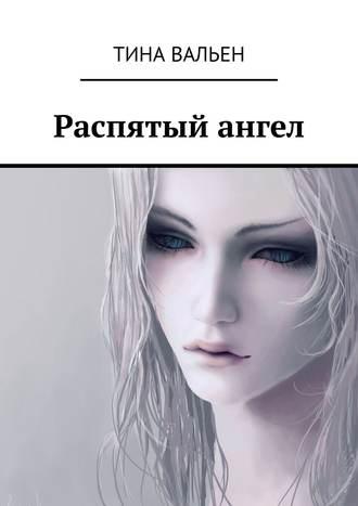 Тина Вальен, Распятый ангел