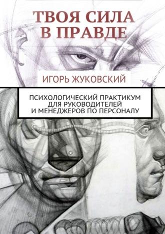 Игорь Жуковский, Твоя сила вправде