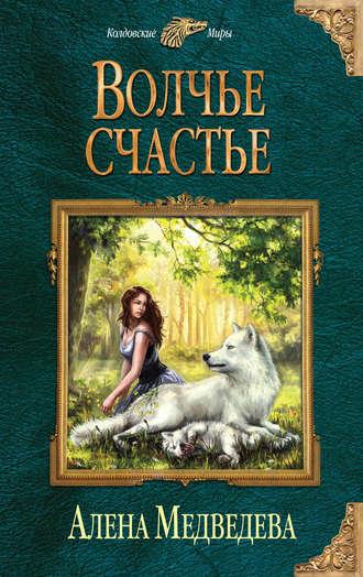 Алёна Медведева, Волчье счастье