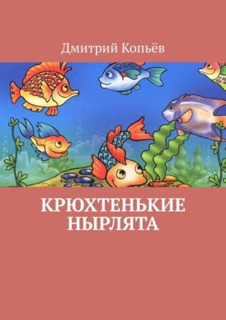 Дмитрий Копьёв, На рыбалке, или Способ словообразования. Рассказ
