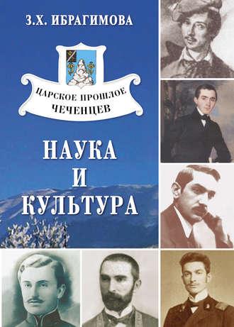 Зарема Ибрагимова, Царское прошлое чеченцев. Наука и культура