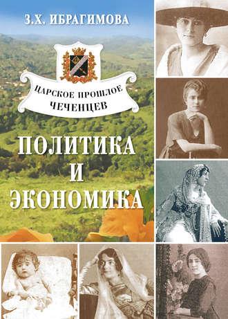 Зарема Ибрагимова, Царское прошлое чеченцев. Политика и экономика
