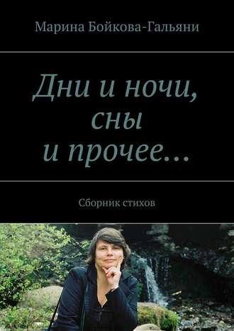 Марина Бойкова-Гальяни, Дни иночи, сны ипрочее… Сборник стихов