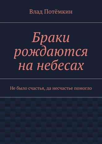 Влад Потёмкин, Браки рождаются нанебесах. Небыло счастья, да несчастье помогло