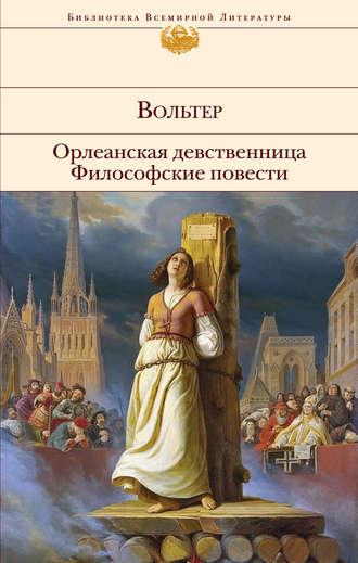 Вольтер, Орлеанская девственница. Философские повести (сборник)
