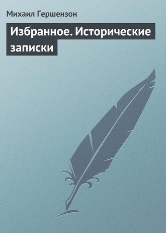 Михаил Гершензон, Светлана Левит, Избранное. Исторические записки