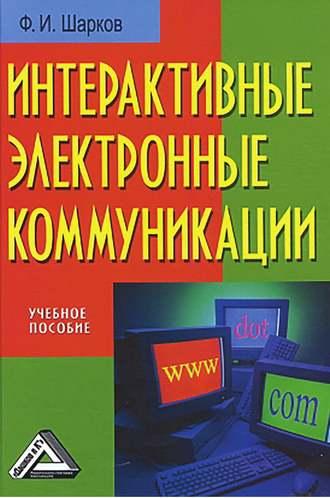 Феликс Шарков, Интерактивные электронные коммуникации