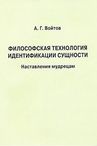 Александр Войтов, Философская технология идентификации сущности. Наставления мудрецам